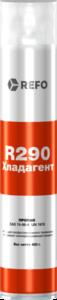 Фреон R290 (400 г)